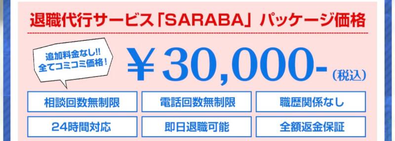 3万円ポッキリ