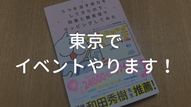 東京でイベントやります!