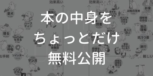 うつマッピング一部無料公開 (1)