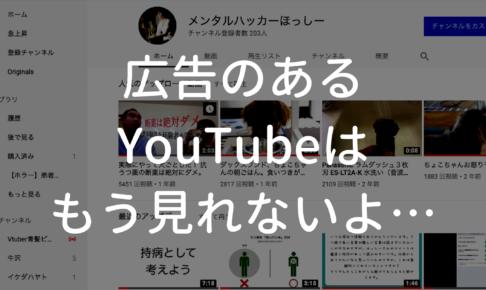 広告YouTube